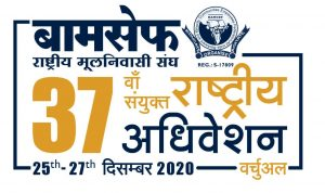 BAMCEF & Rashtriya Mulnivasi Sangh 37th Joint National Convention (Virtual) – English handbill