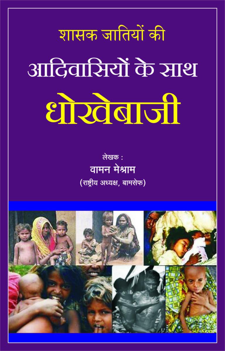 Shasak Jatiyon ki Adivasi ke sath Dhokhebaji