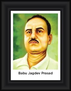 Babu Jagdev Prasad Kushavaha