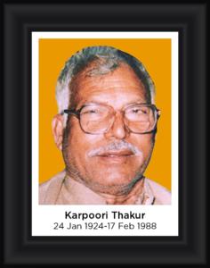 Karpuri Thakur