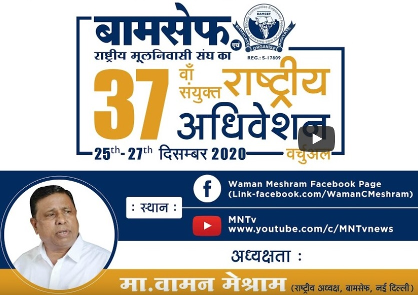 37th BAMCEF National Convention | Inauguration session – 25th Dec. 2020