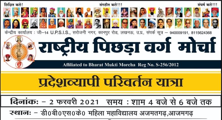 Raashtreey Pichhada Varg Morcha – Parivartan Yatra 2 Feb. 2021 to 22 May 2021.