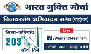 Bhima Koregaon ke 203 ve shaurya divas par Bharat Mukti Morcha की विजयस्तंभ अभिवादन सभा (वर्च्युअल) 01 जनवरी 2021 को दोपहर 04 बजे https://www.facebook.com/WamanCMeshram फेसबुक पेज से Live.