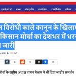 Rashtriya Kishan Morcha – DHARANA ANDOLAN 11 Jan to 17 Jan 2021