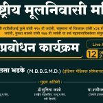 Rashtriya Mulnivasi Mahila Sangh Awakening Program dt. 12 January 2021