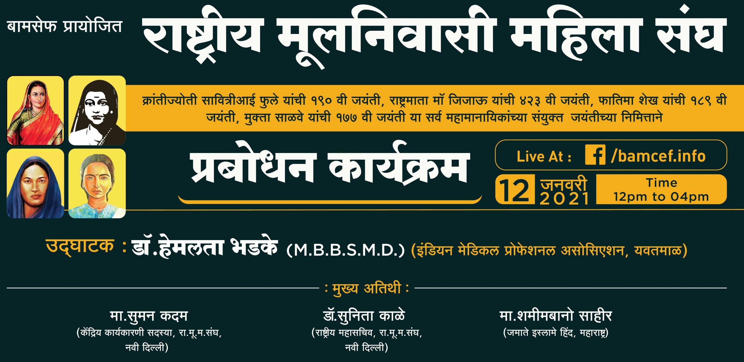 Rashtriya Mulnivasi Mahila Sangh Awakening Program dt. 12 January 2021