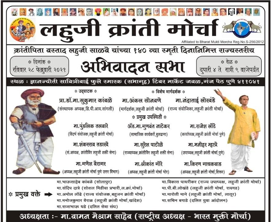 Lahuji Kranti Morcha Abhivadan Sabha 28 Feb, 2021.