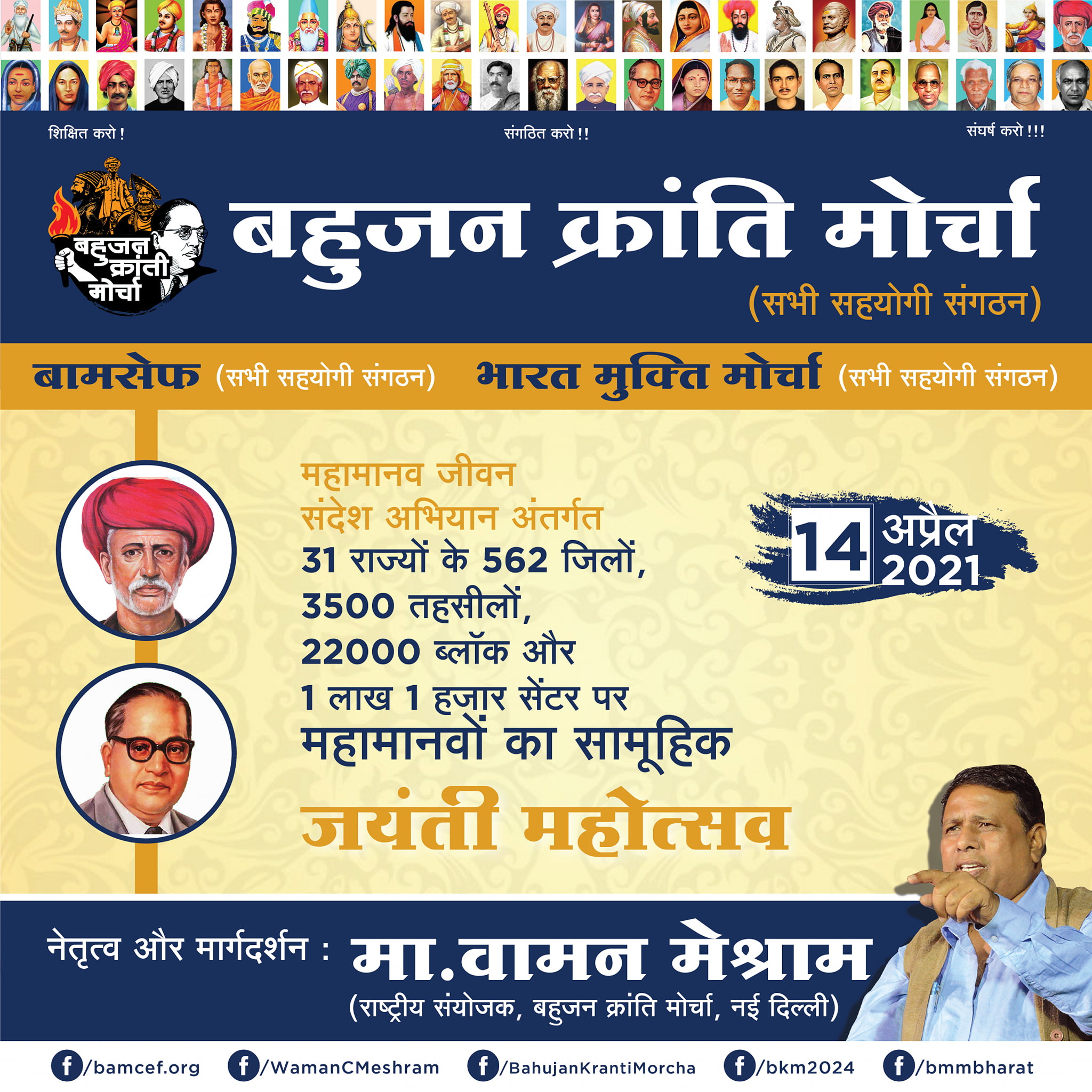 Bahujan Kranti Morcha organized Mahamanav Jayanti Mahotsav At 1 lakh 1 thousand center…14 April 2021.
