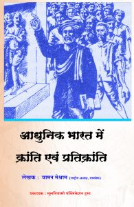 Adhunik Bharat Main Kranti evm Pratikrant
