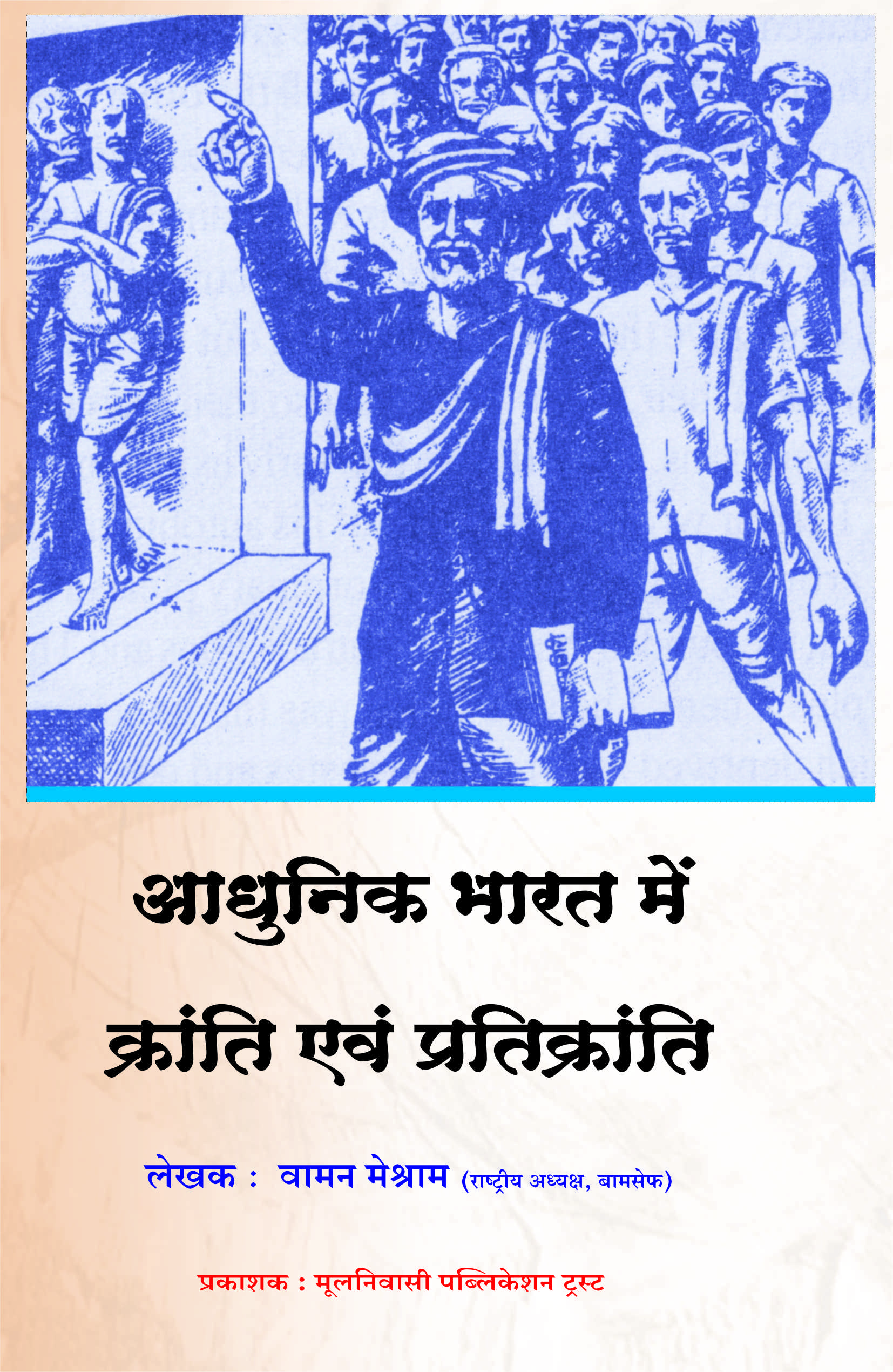 Adhunik Bharat Main Kranti evm Pratikrant – Waman Meshram
