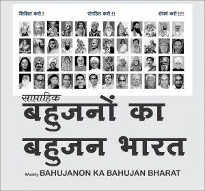 Bahujano ka Bahujan Bharat – Weekly 11 Jan. to 16 Jan. 2021