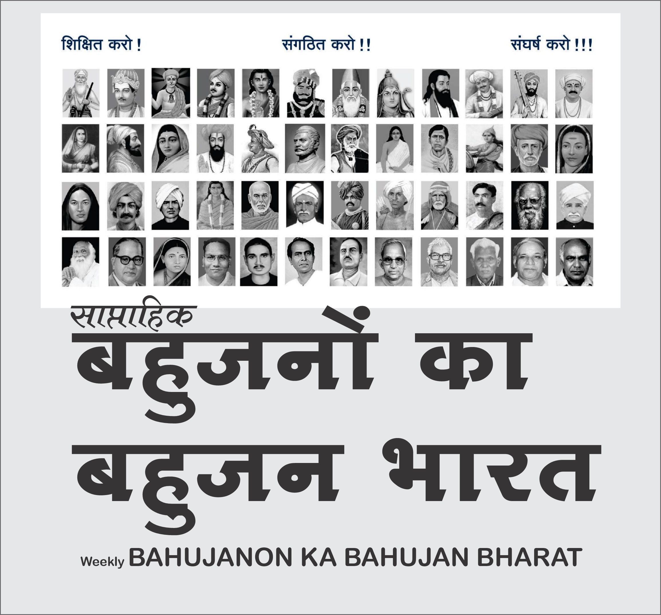 Bahujano ka Bahujan Bharat – Weekly 25 Jan. to 30 Jan. 2021