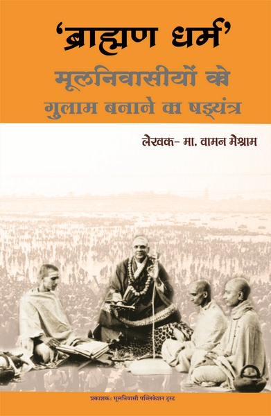 Brahman Dharm Mulnivasiyon ko Gulam banane ka Shadayantra