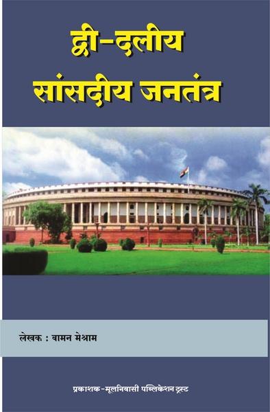 Dwi-Daliy Sansadiya Janatantra