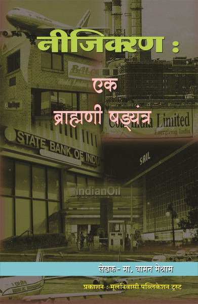 Nijikaran ek Brahmani Shadayantra
