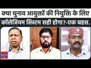 Will the Collegium System be right to appoint Election Commissioners? – MNTv's Interview