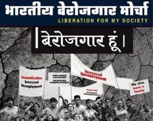Bharatiya Berojagar Morcha's Protest – BurnEVM & SaveDemocracy.