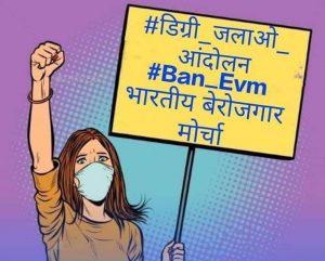 Bharatiya Berojagar Morcha's Protest – Burn Symbolic Degree