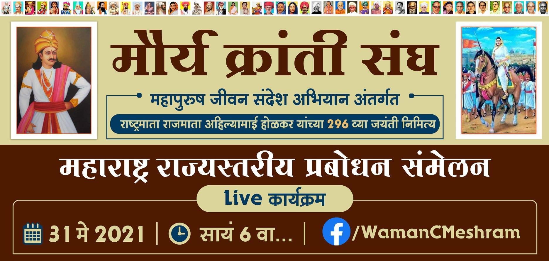 Virtual Program – Mourya Kranti Sangh Organized Rajmata Ahilyabai Holkar Jayanti Special Program.