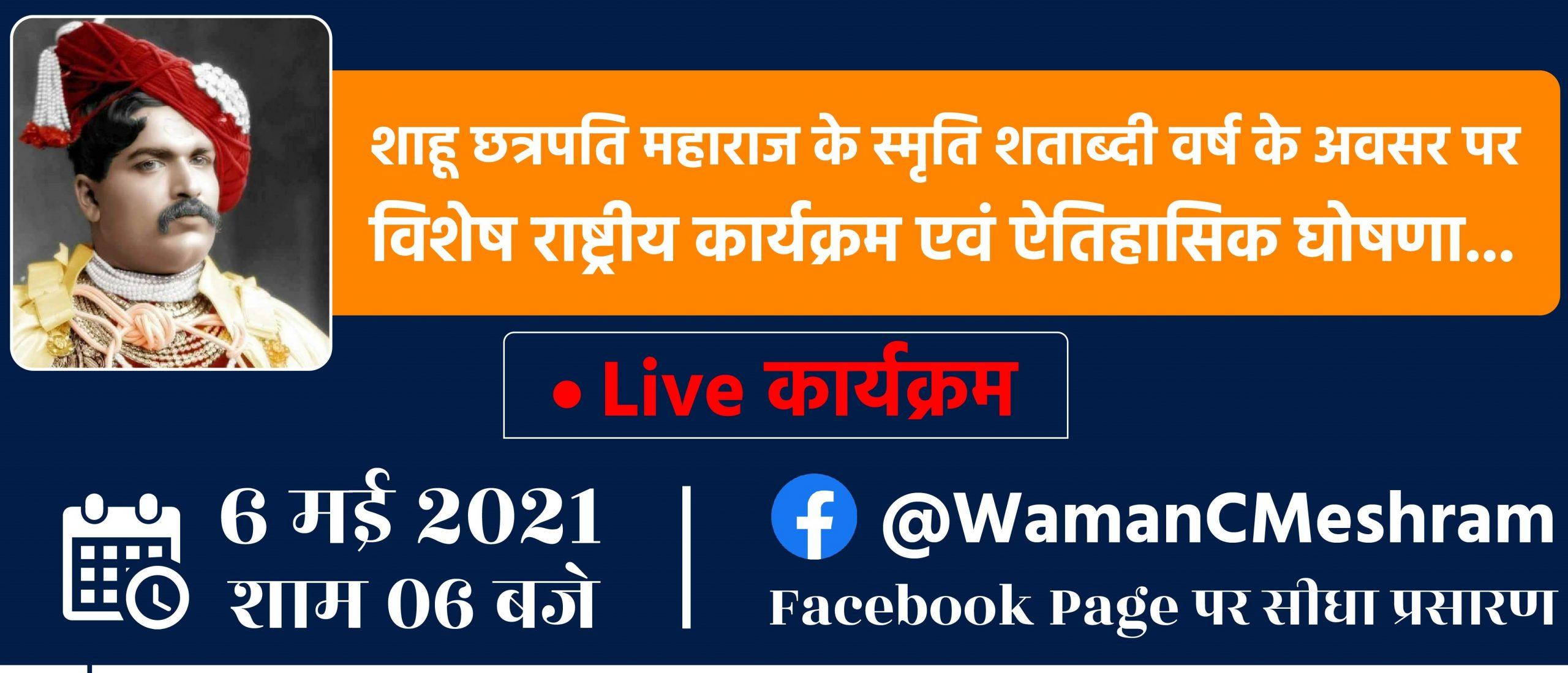 Virtual Program – Chhatrapati Shahu Maharaj Memory centenary year.