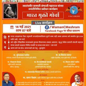 Chhatrapati Shambhaji Maharaj Jayanti Program.