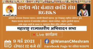 Virtual Program – Rashtriya Gor Banjara Kranti Sangh (RGBKS) Organized Mahaapurush Joint Jayanti Program