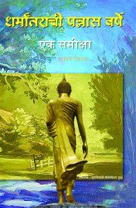 Dharmantar ke Pachas Varsh – Ek Samiksha