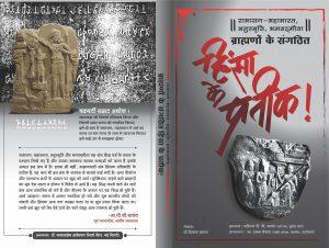 Ramaya Mahabharat….- Prof. Vilas Kharat