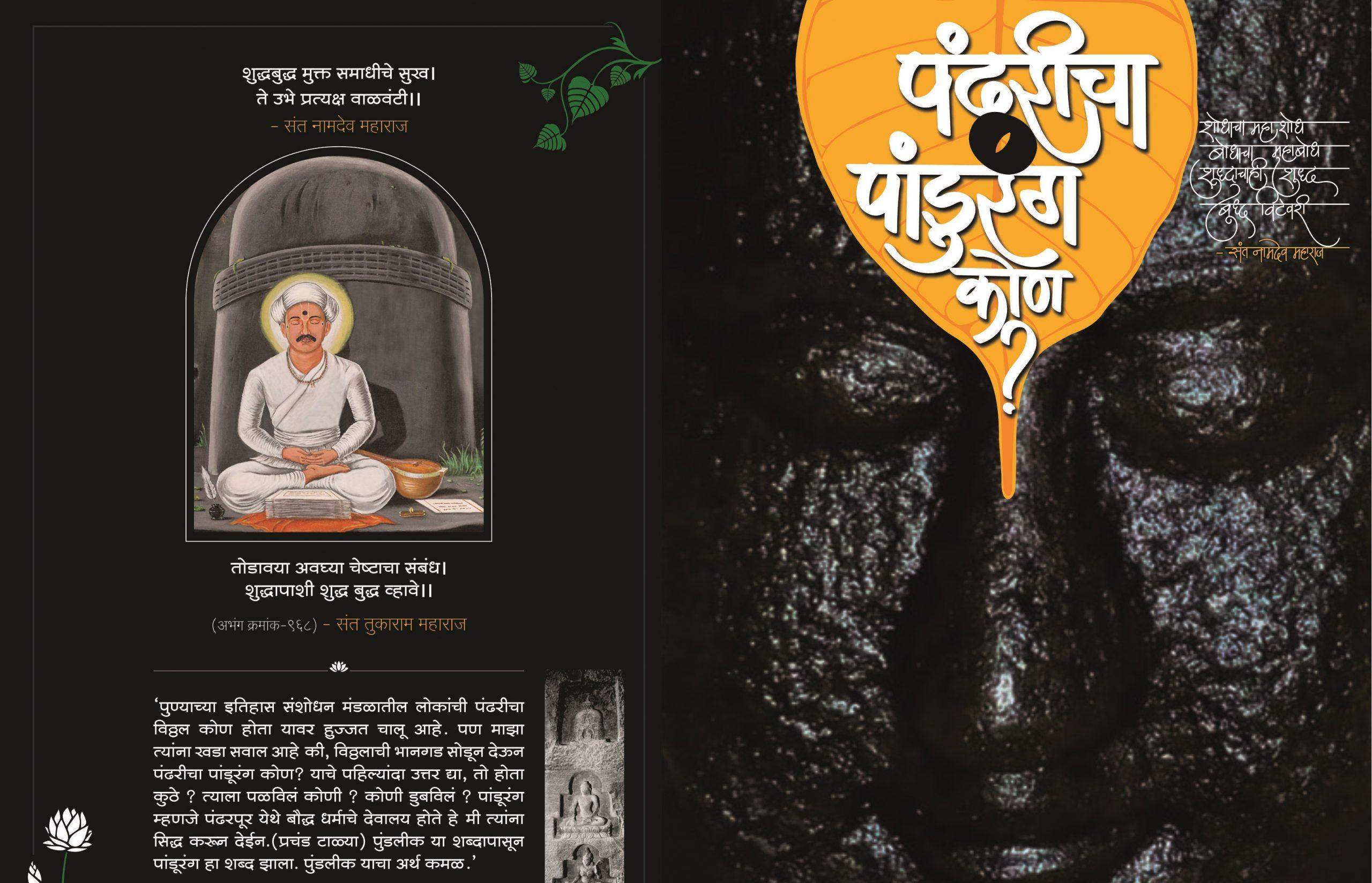 Book Release Virtual Program – Organized by Buddhist International Network.