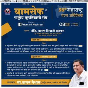 BAMCEF & Rashtriya Mulnivasi Sangh 35th State Convention of Maharashtra.