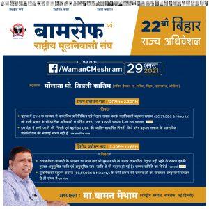 BAMCEF & Rashtriya Mulnivasi Sangh 22nd State Convention of Bihar.