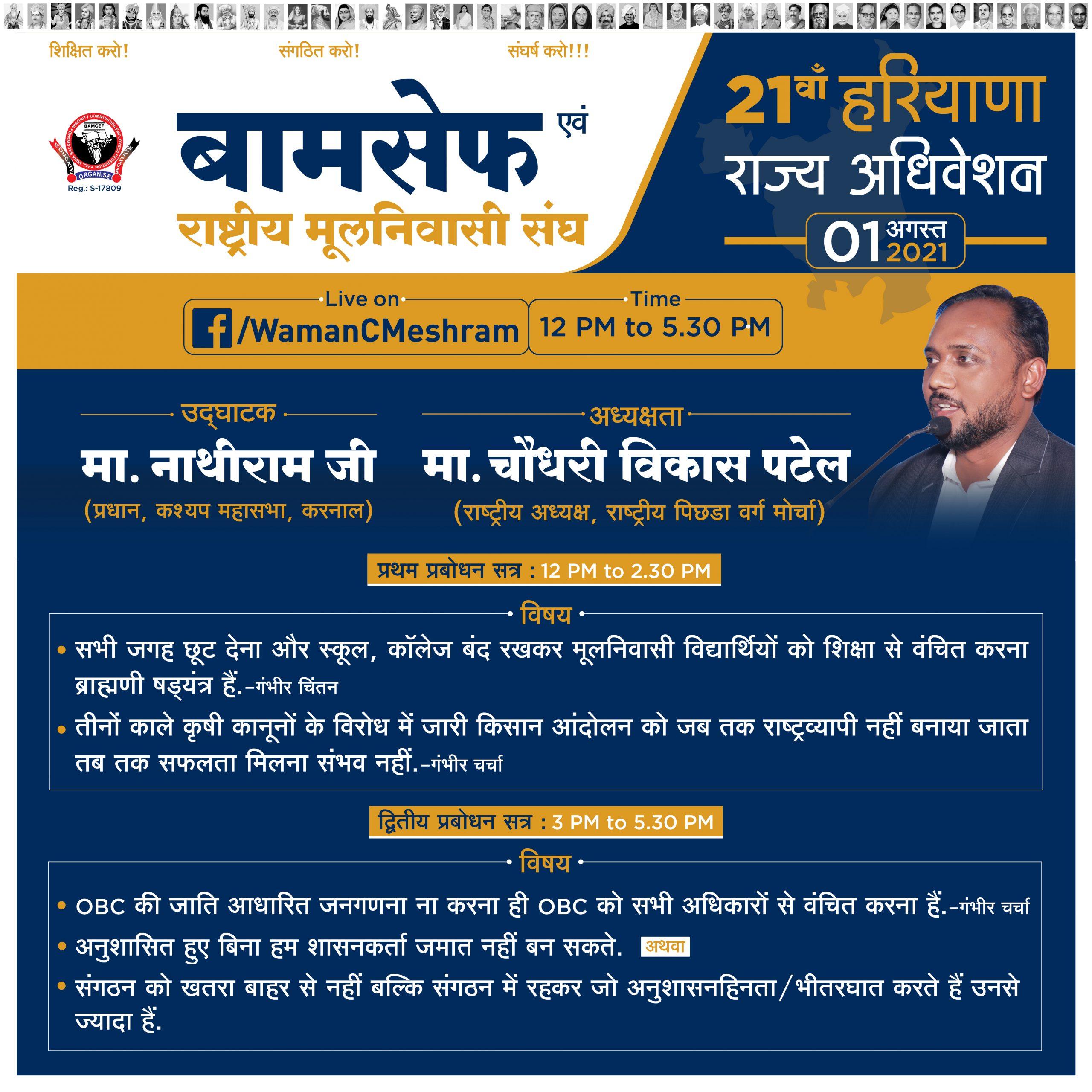 BAMCEF & Rashtriya Mulnivasi Sangh 21st State Convention of HARIYANA.