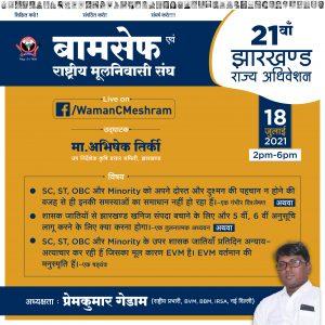 BAMCEF & Rashtriya Mulnivasi Sangh 21st State Convention of Jharkhand.