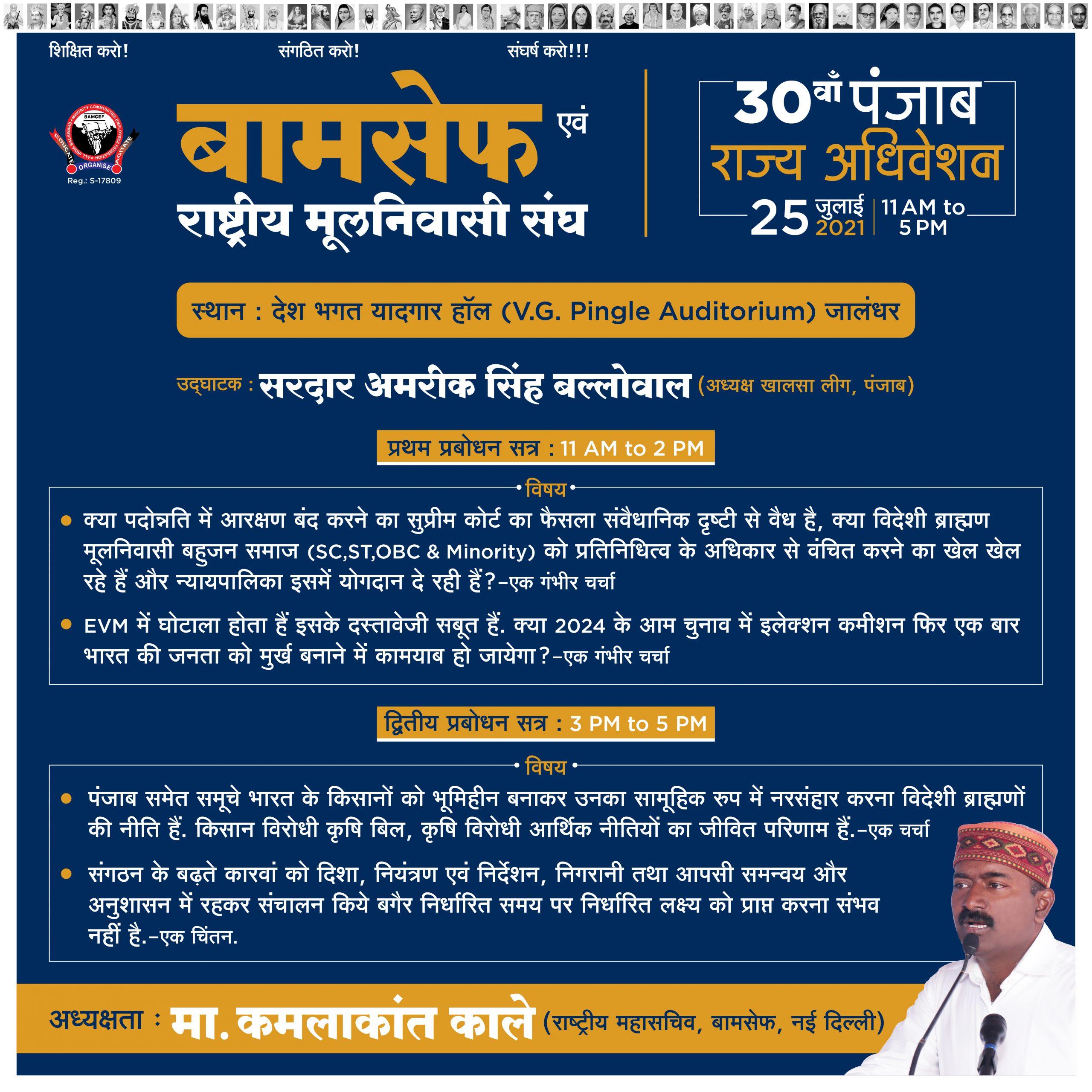 BAMCEF & Rashtriya Mulnivasi Sangh 21st State Convention of PUNJAB.
