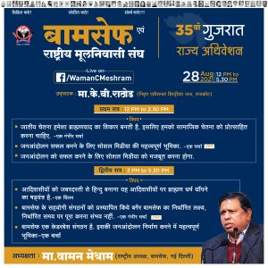 BAMCEF & Rashtriya Mulnivasi Sangh 35th State Convention of Gujarat.