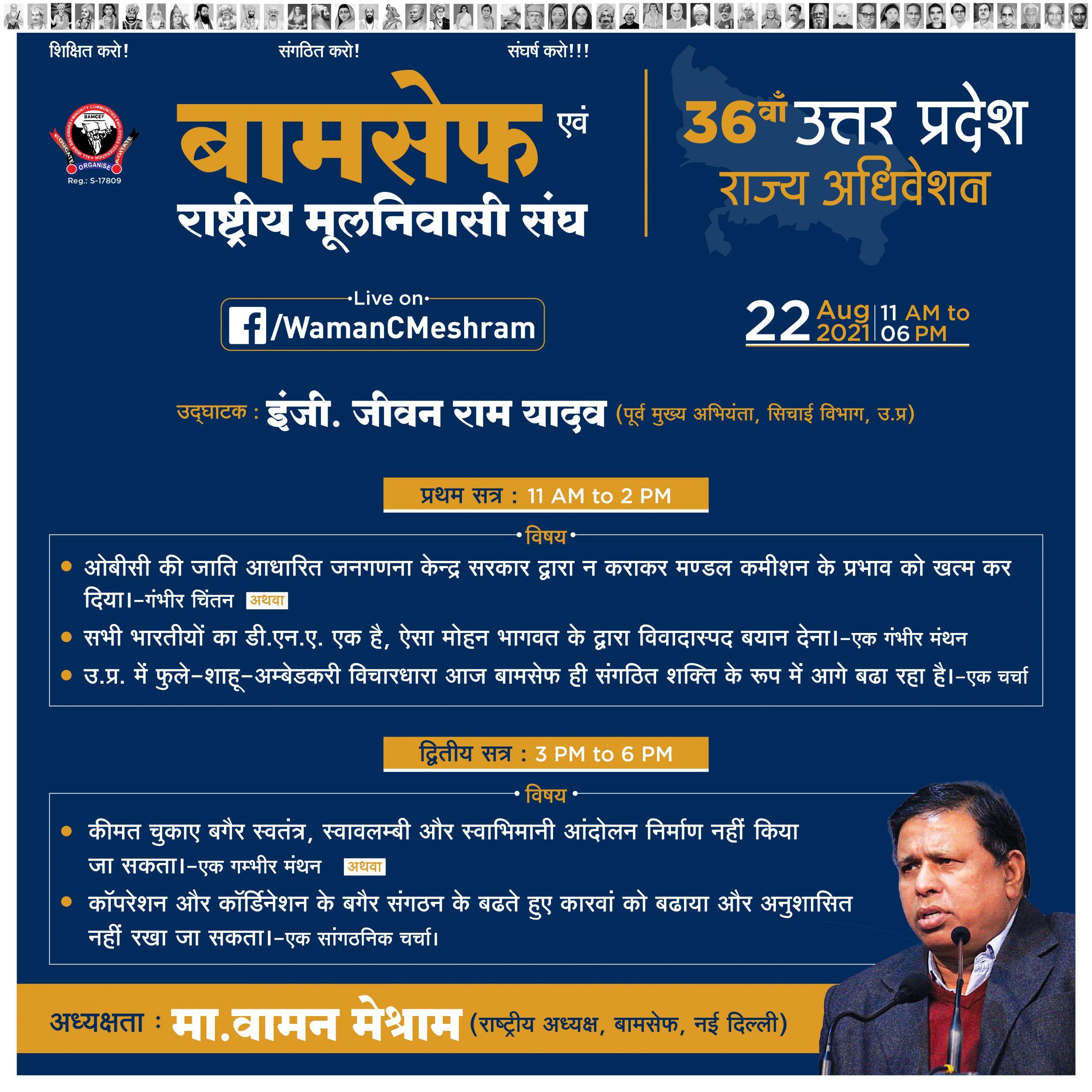 BAMCEF & Rashtriya Mulnivasi Sangh 36th State Convention of Uttar Pradesh.
