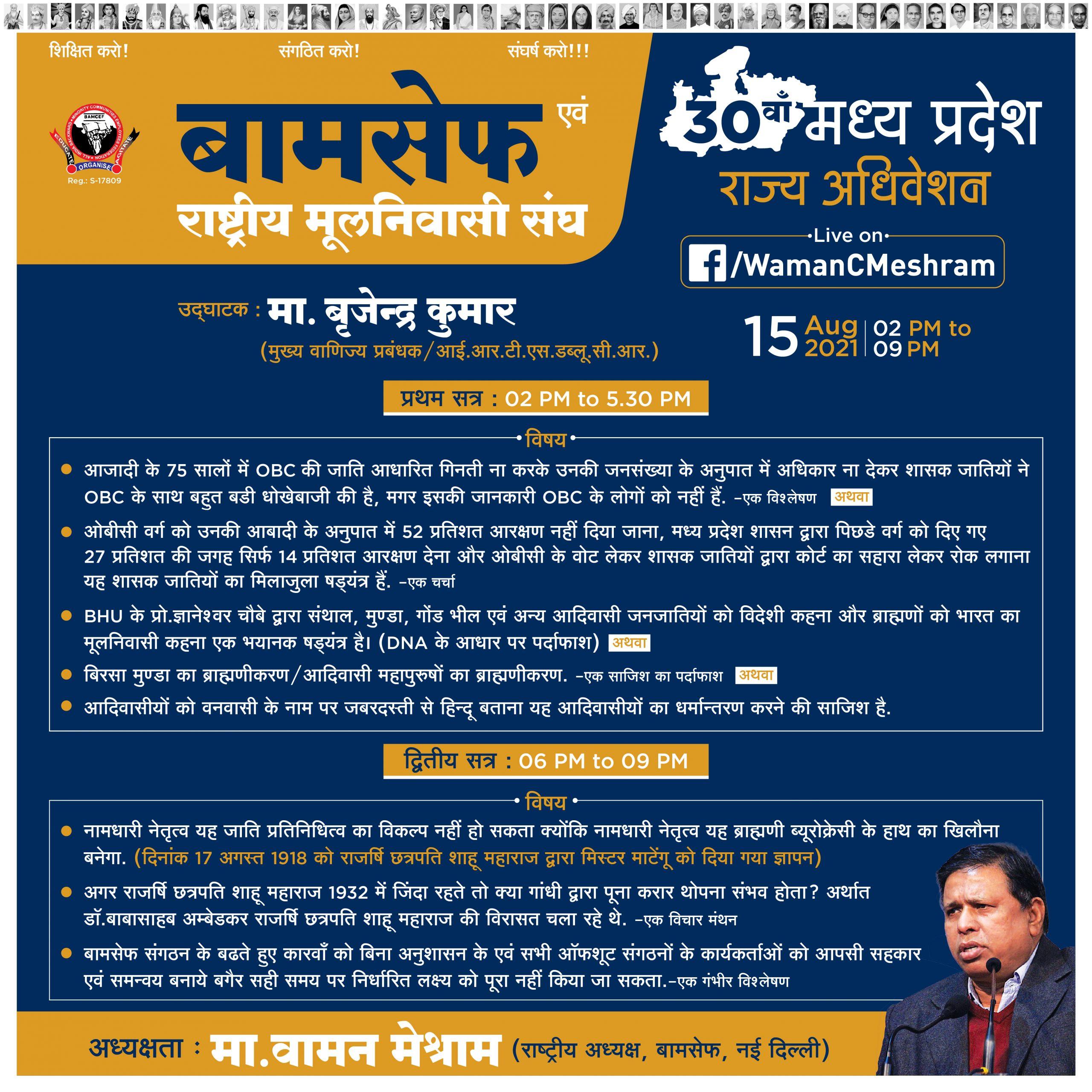 BAMCEF & Rashtriya Mulnivasi Sangh 30th State Convention of Madhya Pradesh.