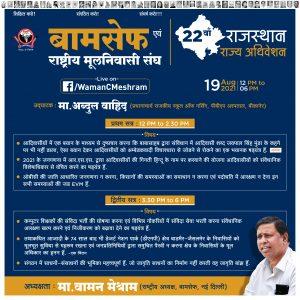 BAMCEF & Rashtriya Mulnivasi Sangh 22nd State Convention of Rajasthan.