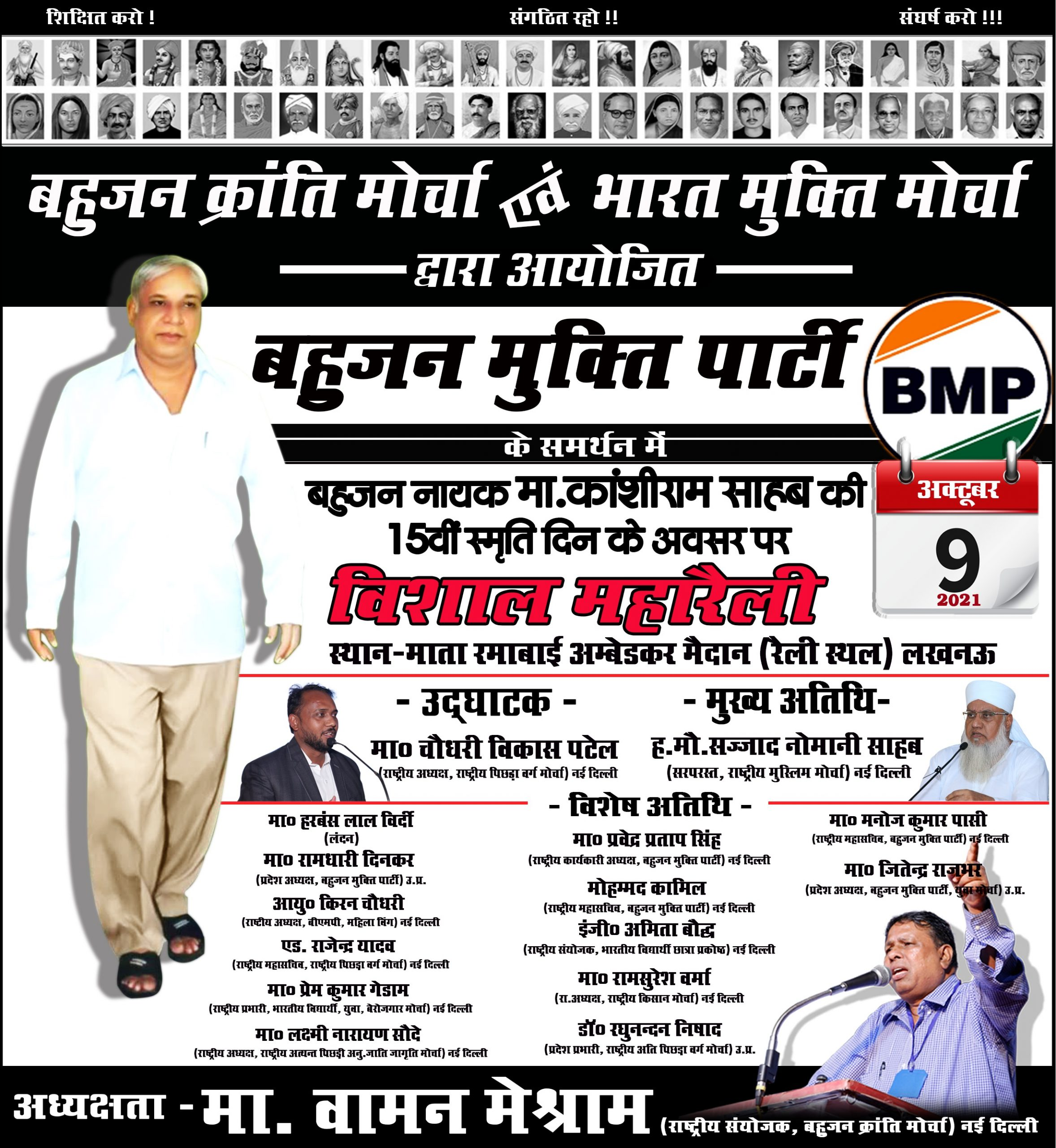 Massive Maharally in Lucknow on 9th October 2021 @11.00AM(IST)